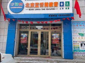 北京蓝话筒教育
