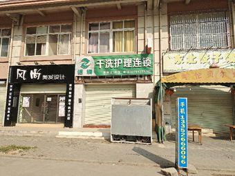诺澜干洗护理连锁(惠阳土湖店)