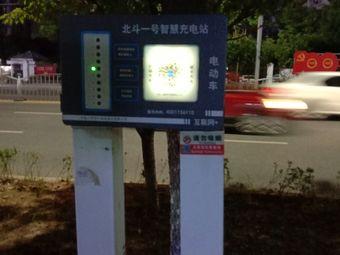 北斗1号智慧电动车可视化充电站