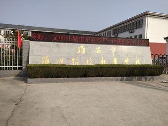 淮安市淮阴特殊教育学校