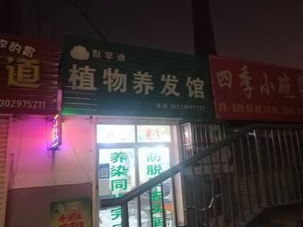 默罕迪植物养发馆(沈平路店)