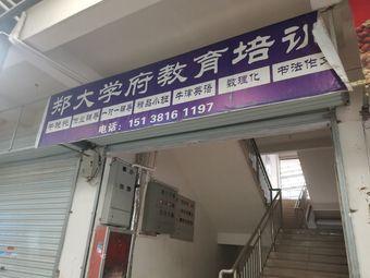 郑大学府教育培训