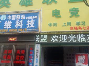 英雄联盟网吧(幸福鸟七店)