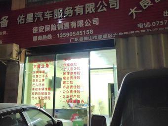 佑星汽车服务有限公司佳安保险销售有限公司