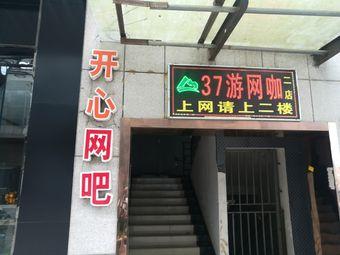 37游网咖(开心店)