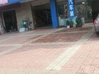 福耀玻璃(游仙发洋店)