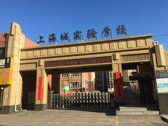 上海城实验学校