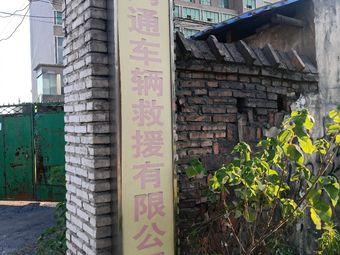 湖南鸿通车辆救援有限公司