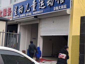 星动儿童运动馆(京衡大街店)