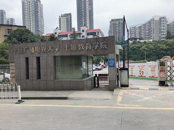 湖北省农业广播电视学校(十堰市分校)
