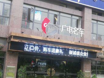 广电名车(株洲店)
