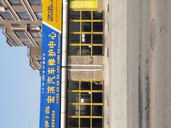 宏滨汽车修护中心