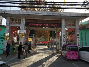 临西县早教中心