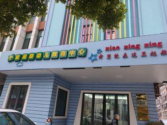 小星星婴幼儿教育中心(一校区)