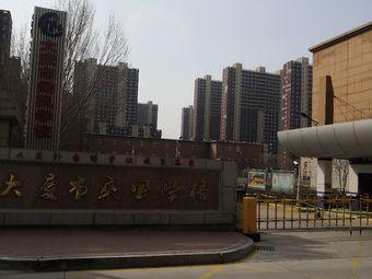 大庆市乘风学校