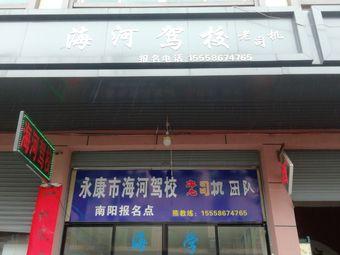 永康市海河驾校(南阳报名点)
