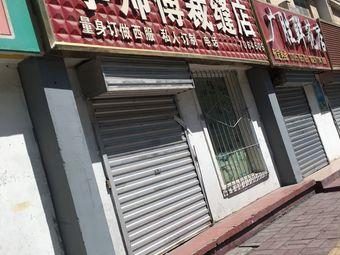 季师傅裁缝店