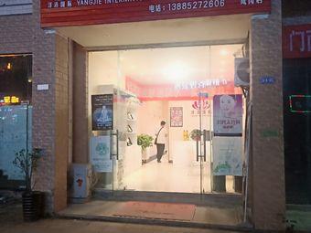 洋洁国际纹绣美容中心(凤冈店)