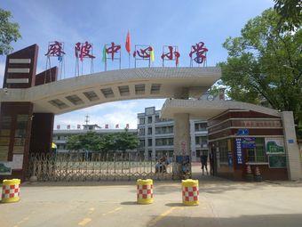 麻陂中心小学