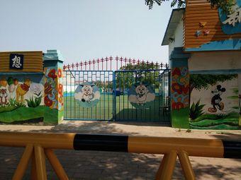 新港幼儿园