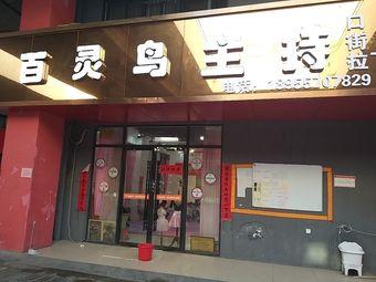 朗旭教育(南翔恒泰旗舰店)
