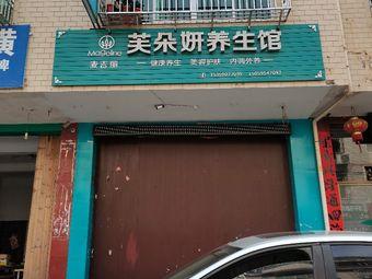 麦吉丽·芙朵妍养生馆
