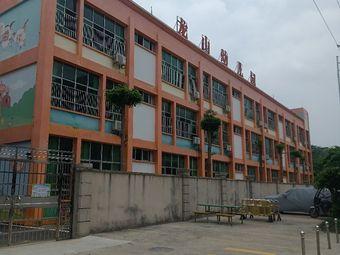 龙山幼儿园