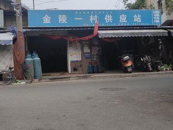 南京燃博燃气有限公司