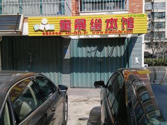 童晟绘本馆(NO.鲁K008店)