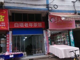 白塔老年茶馆