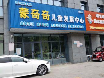 蒙奇奇儿童发展中心(江都店)