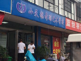 小天鹅舞蹈艺术学校(劳动街)
