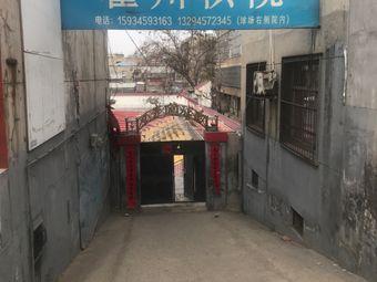 霍州棋院(体育街店)