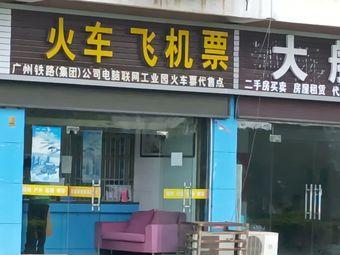 广州铁路(集团)公司电脑联网工业园火车票代售点