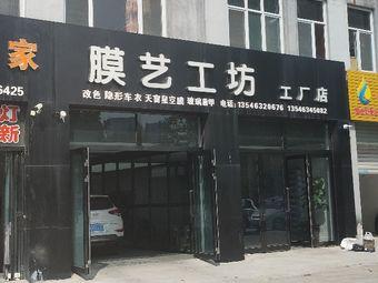 膜艺工坊工厂店