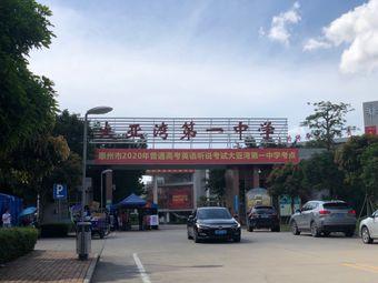 惠州大亚湾经济技术开发区第一中学