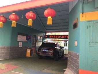 郑州东路幼儿园