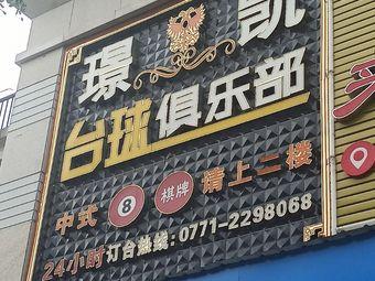 璟凯台球俱乐部