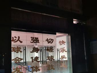 含山县乒乓球协会活动中心
