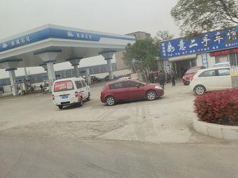西城石化加油站
