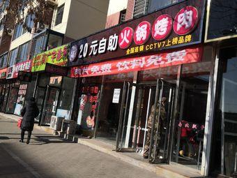 南北飘香20元自助火锅烤肉