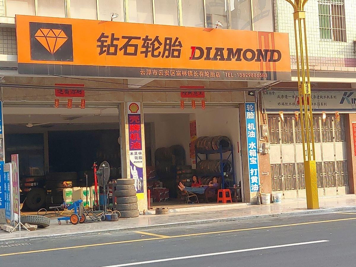 云浮市云安区富林镇长有轮胎店