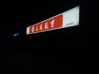 大桥外语(长城北大街店)