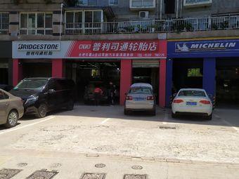 普利司通轮胎店玖零捌汽车装潢服务部(蜀山区店)