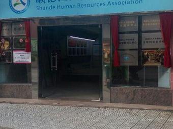 顺德区人力资源协会