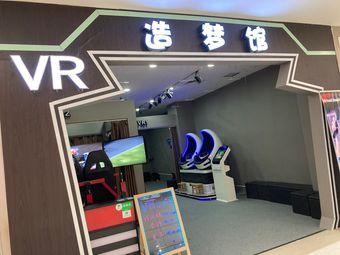VR造梦馆