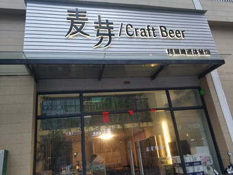 麦芽/Craft Beer