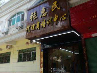张惠民代理商培训中心
