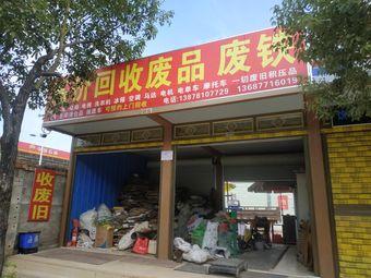高价回收废品