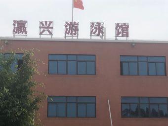 瀛兴游泳馆